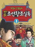 박영규 선생님의 만화 조선왕조실록. 3