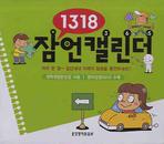 1318 잠언 캘린더(개역개정)(영어성경 수록)