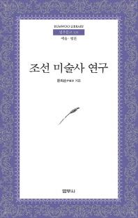 조선 미술사 연구