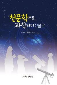 천문학으로 과학하기: 탐구