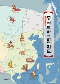 한눈에 펼쳐 보는 중국 역사 그림 지도