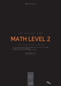 SAT Subject Test Math Level. 2: 18 Practice Tests