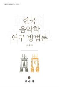 한국 음악학 연구 방법론