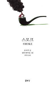 스모크(Smoke)