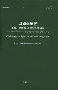그리스도론: 조직신학적 및 주석신학적 탐구
