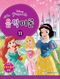 Disney(디즈니) 음악이론. 11