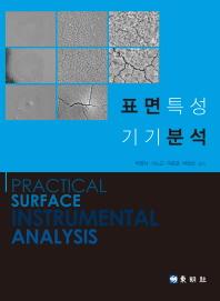 표면 특성 기기  분석