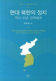 현대 북한의 정치