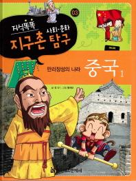 지식똑똑 지구촌 사회 문화 탐구. 3: 중국 1