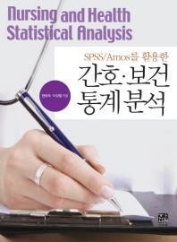 SPSS Amos를 활용한 간호 보건 통계분석