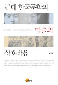 근대 한국문학과 미술의 상호작용