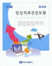 임상치과건강보험 세트(이론편+실무편)