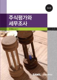 주식평가와 세무조사(2014)