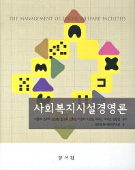 사회복지시설경영론