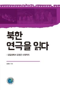 북한 연극을 읽다