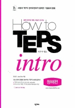 How to TEPS intro (청해편)
