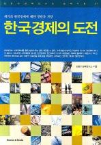 한국경제의 도전