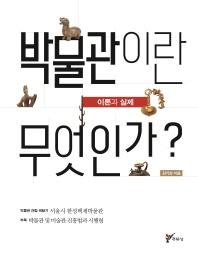 박물관이란 무엇인가?