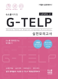 G스쿨어학원 지텔프 실전모의고사 Level. 2