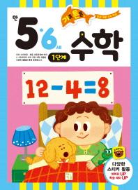 기초 튼튼 수학: 만 5 6세 1단계