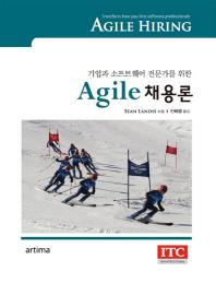 기업과 소프트웨어 전문가를 위한 Agile 채용론