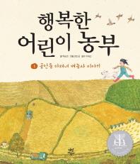 행복한 어린이 농부. 1: 골안들 다래네 벼농사 이야기
