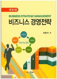 비즈니스 경영전략