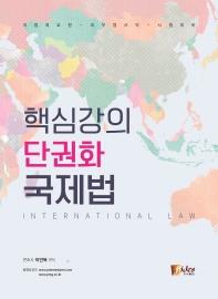 핵심강의 단권화 국제법