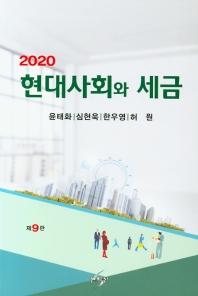 현대사회와 세금(2020)