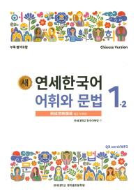 연세한국어 어휘와 문법 1-2(Chinese Version)