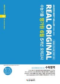 고등 수학영역 수능기출 평가원 6월 5개년 모의고사(2021)(2022 수능대비)
