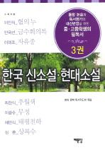 한국 신소설 현대소설