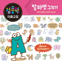 김충원 미술교실: 알파벳 그리기