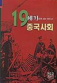 19세기 중국사회