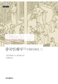중국인쇄사. 3