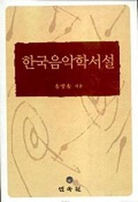 한국음악학서설