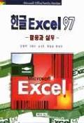한글 EXCEL 97