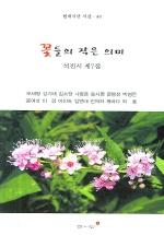 꽃들의 작은 의미
