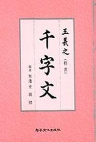 왕희지 천자문(해서)