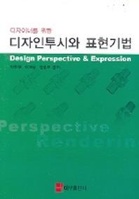 디자이너를 위한 디자인투시와 표현기법