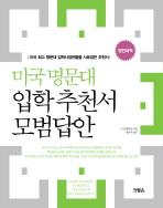 미국 명문대 입학 추천서 모범답안 (영한대역)