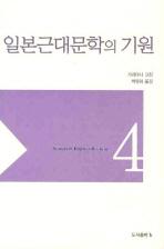 일본근대문학의 기원