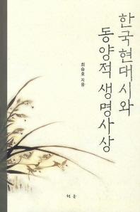한국현대시와 동양적 생명사상