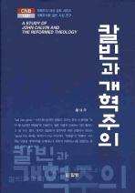 칼빈과 개혁주의