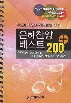 수요예배 철야기도회를 위한 은혜찬양 베스트 200(플러스)