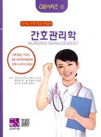 간호관리학(8급 간호공무원 시험대비)