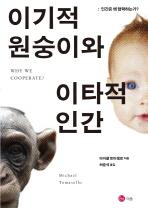 이기적 원숭이와 이타적 인간