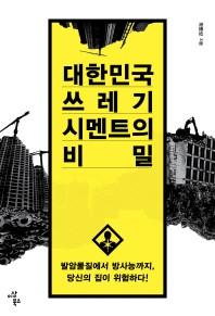 대한민국 쓰레기 시멘트의 비밀