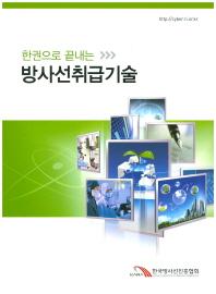 한권으로 끝내는 방사선취급기술