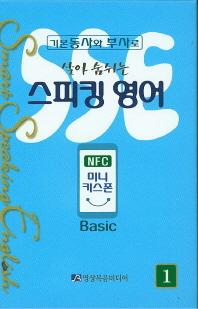 기본 동사와 부사로 살아 숨쉬는 스피킹 영어. 1(Basic)(NFC 미니키스폰)